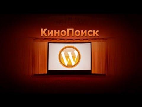 Moview wordpress шаблон для сайта