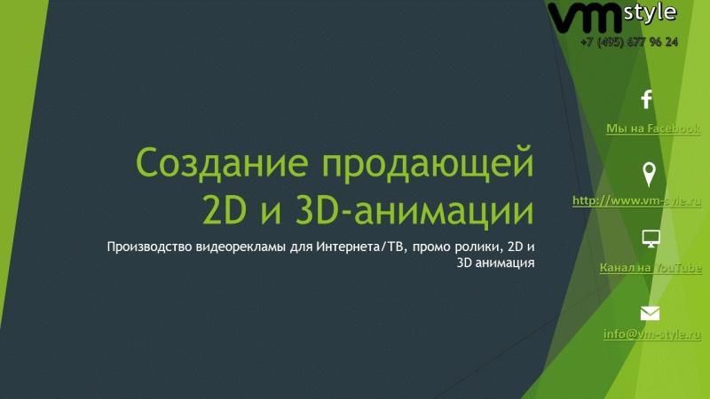 Видео презентация для бизнеса. Студия 3D анимации VM style.