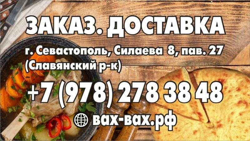 Осетинские пироги в Севастополе.