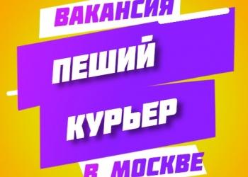 Срочно работа курьер по доставке еды в Москве к партнеру сервиса Яндекс.Еда