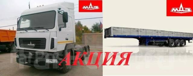 Автопоезд седельный тягач МАЗ-6430С9-570-011 бортовой полуприцеп МАЗ
