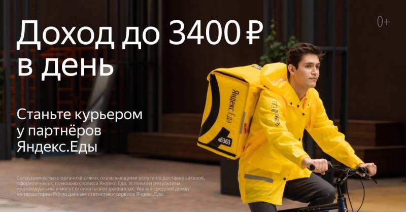 Курьер, Доставщик к партнеру сервиса Яндекс.Еда