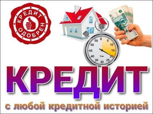 Быстрая помощь в получении кредита наличными до 2 000 000 рублей