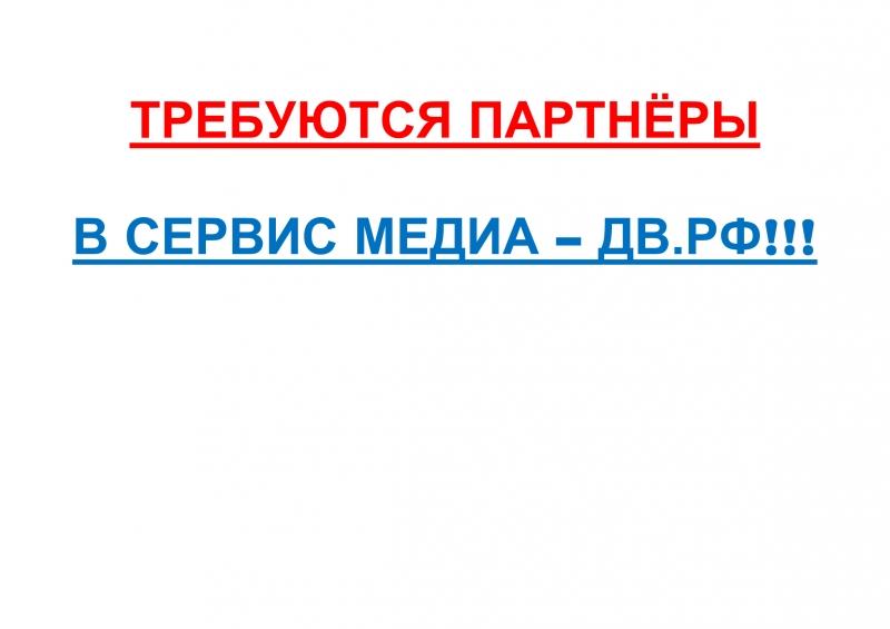 Ищем Партнров в МЕДИА-ДВ.РФ
